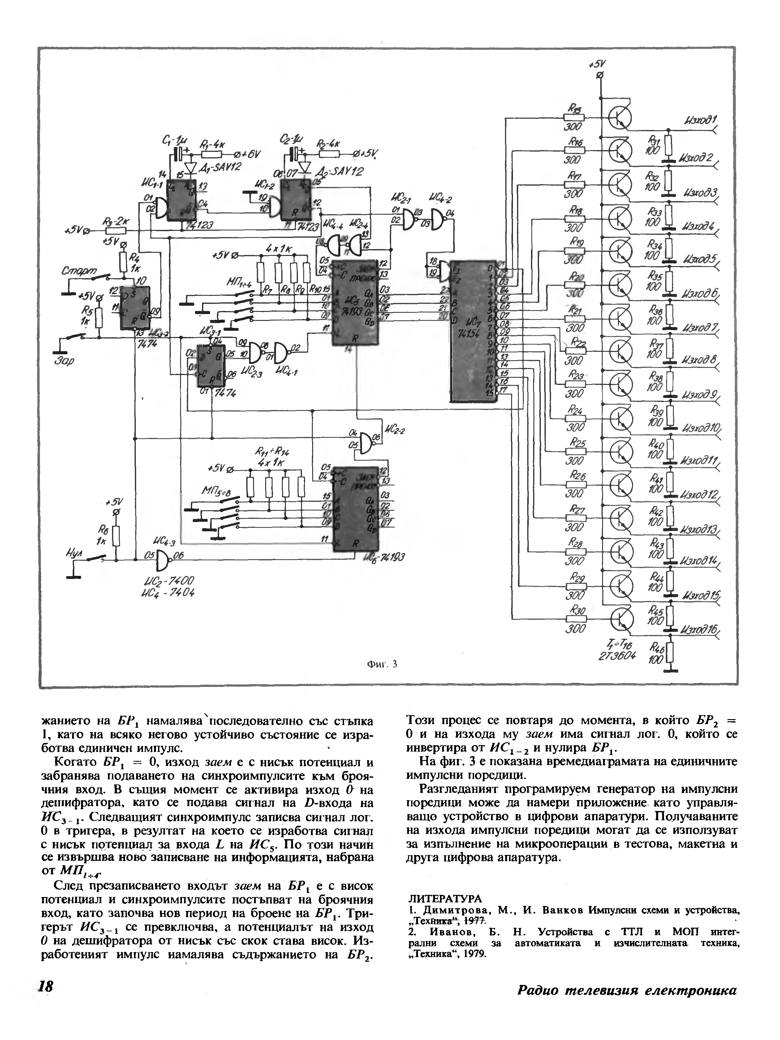 View Topic Schematics Vault List Of 7400 Series Integrated Circuits Wikipedia The Free P0020 Pt 2